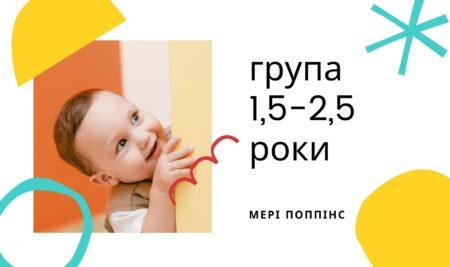 Набір дітей віком від 1,5 років до садочку повного та не повного дня